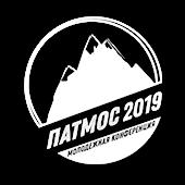 ПАТМОС 2018